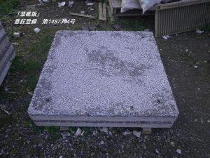 藻礁版 意匠登録 第1487394号 1m×1m